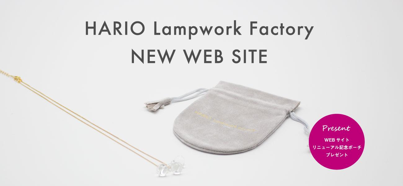 HARIO Lampwork Factory WEBサイトリニューアルのお知らせ